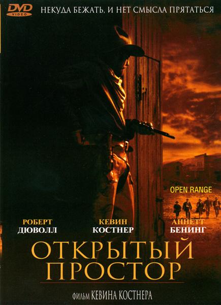 Кевин Костнер: Фильмография : Открытый простор