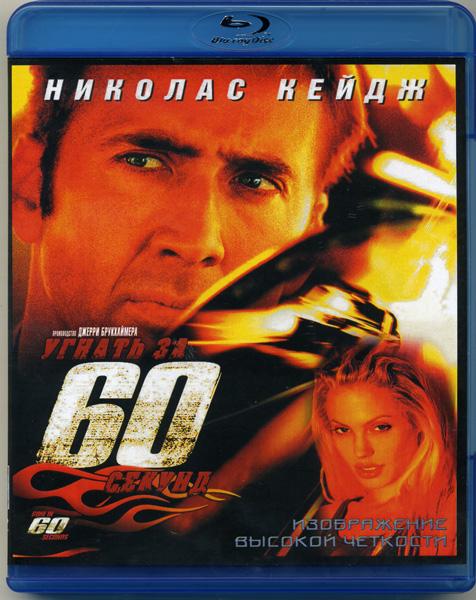 Николас Кейдж: Фильмография : Угнать за 60 секунд (Blu-ray)