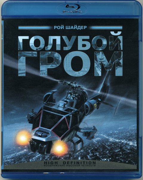 Голубой гром (Blu-ray)