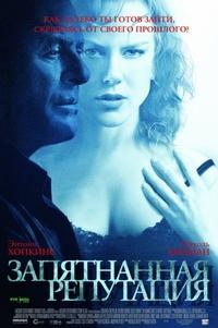 Николь Кидман: Фильмография : Запятнанная репутация