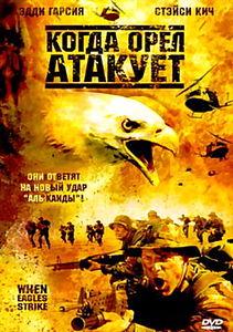 Когда орел атакует