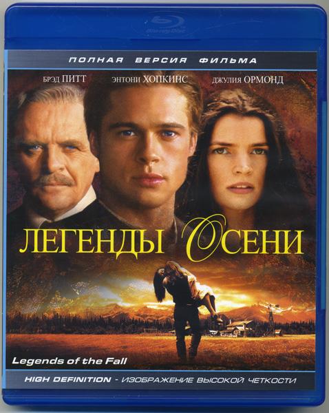 Легенды осени (Blu-ray)