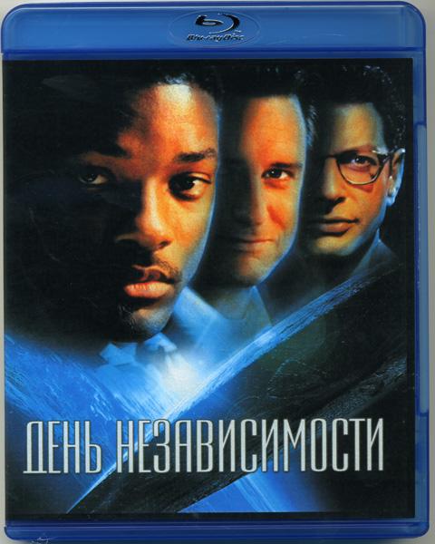 Уилл Смит: Фильмография : День независимости (Blu-ray)