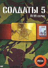 Солдаты 5 (11-19 серии)