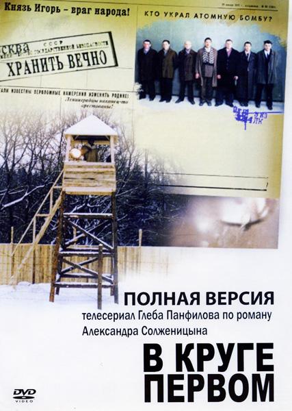 Дмитрий Певцов: Фильмография : В круге первом (10 серий)