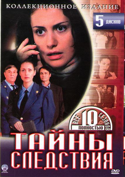 Тайны следствия 10 Сезонов (5 DVD)