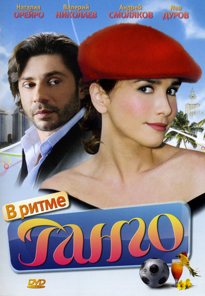 В ритме танго (16 серий)