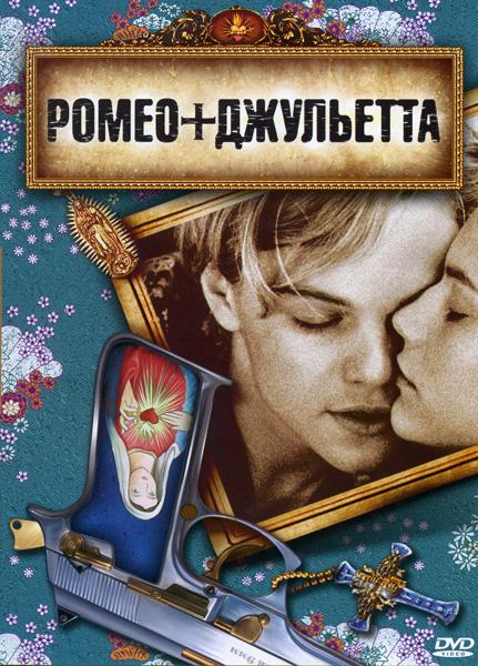 Леонардо Ди Каприо: Фильмография : РОМЕО И ДЖУЛЬЕТТА (Позитив-мультимедиа)