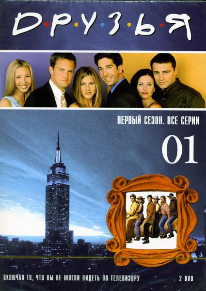Друзья 1 сезон (2 DVD)