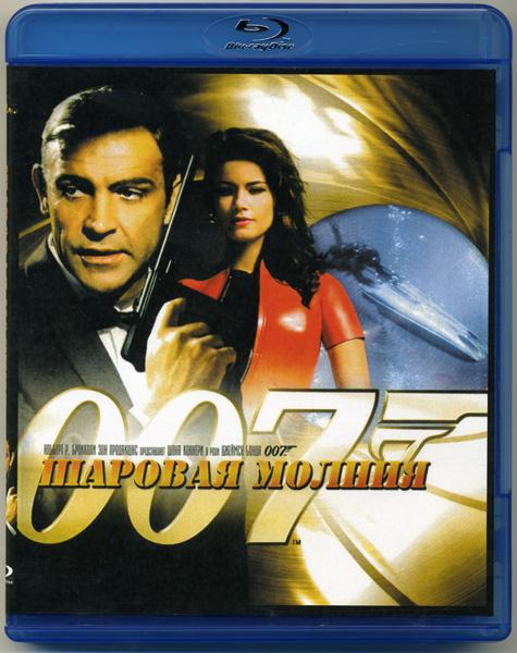 Шон Коннери: Фильмография : Агент 007 Шаровая молния (Blu-ray)