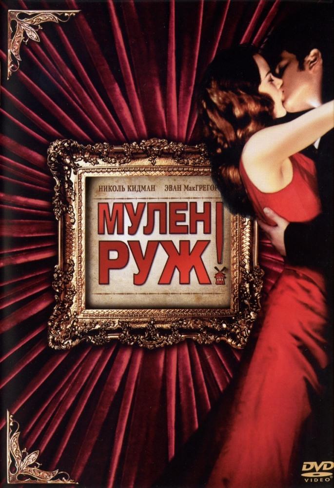 Николь Кидман: Фильмография : Мулен руж (Без полиграфии!)