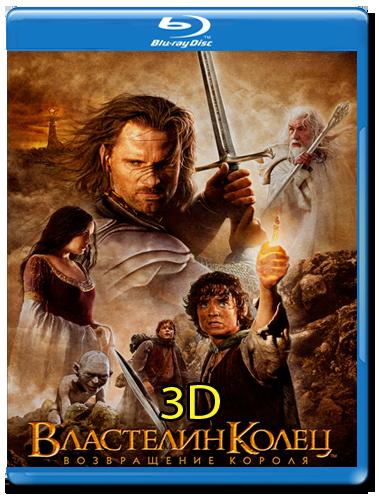Орландо Блум: Фильмография : Властелин колец Возвращение короля 3D (2 Blu-ray)