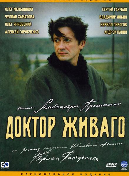Андрей Панин: Фильмография : Доктор Живаго (лицен)
