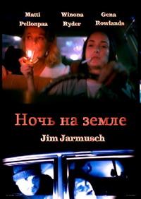 Коллекция Джима Джармуша (Мертвец / Вне закона / Таинственный поезд / Ночь на земле / Более странно чем в раю / Отпуск без конца) (6 DVD)