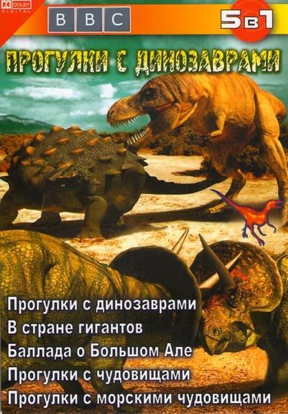 BBC (Прогулки с динозаврами / В стране гигантов / Баллада о большом Але / Прогулки с морскими чудовищами / Прогулки с чудовищами)