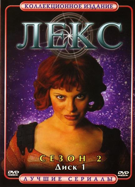 Лекс 2 Сезон  2 DVD