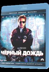 Черный дождь (Blu-ray)