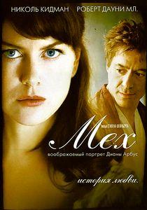 Николь Кидман: Фильмография : Мех: воображаемый портрет Дианы Арбус