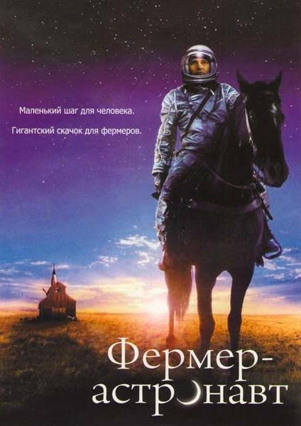 Фермер астронавт (Астронавт Фармер)
