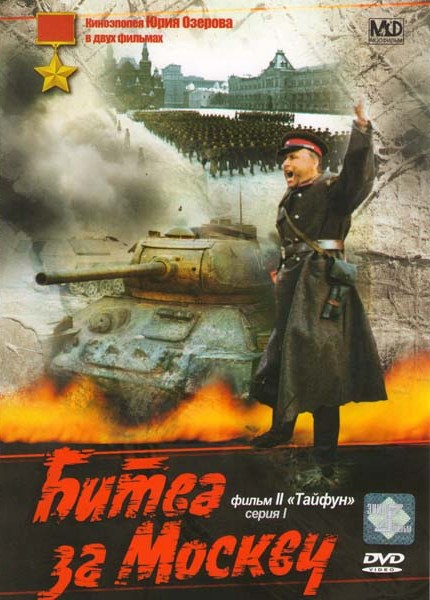 Битва за Москву 2 Фильм Тайфун (2 DVD)