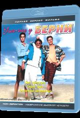 Уикэнд у Берни (Blu-ray)