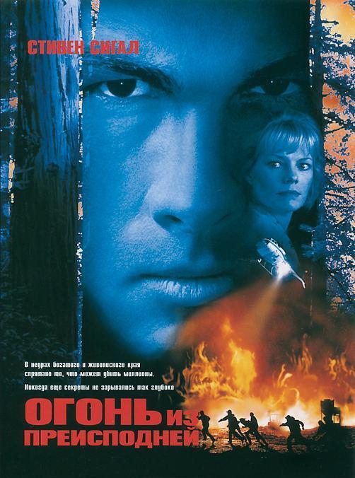 Стивен Сигал: Фильмография : Огонь из преисподней