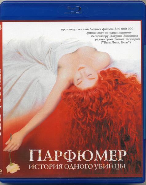 Парфюмер (Blu-ray)