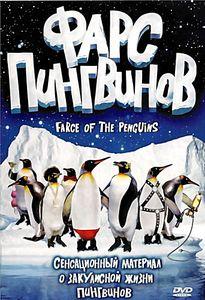 Фарс пингвинов
