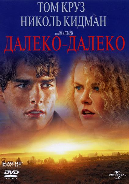 Николь Кидман: Фильмография : Далеко - далеко