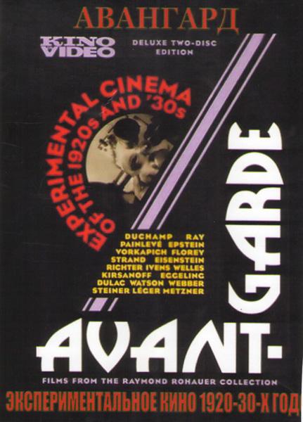 Авангард Экспериментальное кино 1920 30х гг (2 DVD)