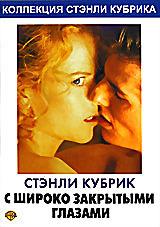 Николь Кидман: Фильмография : С широко закрытыми глазами (с русскими субтитрами)