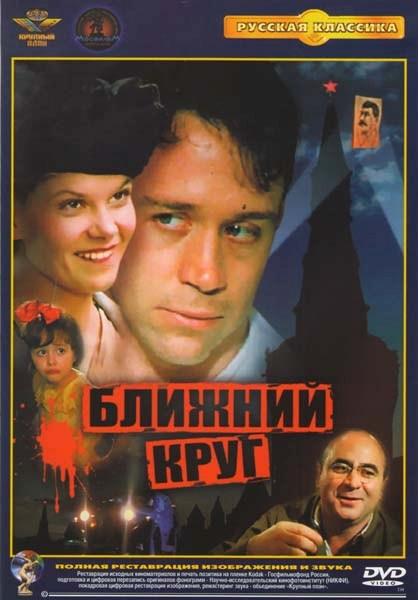 Андрей Кончаловский: Фильмография : Ближний круг