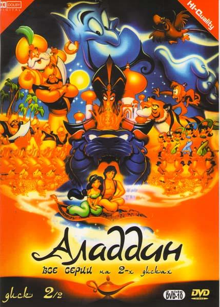 Аладдин (44-86 серии)