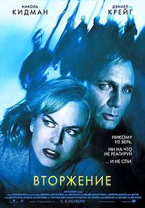 Николь Кидман: Фильмография : Вторжение (Оливер Хиршбигель)