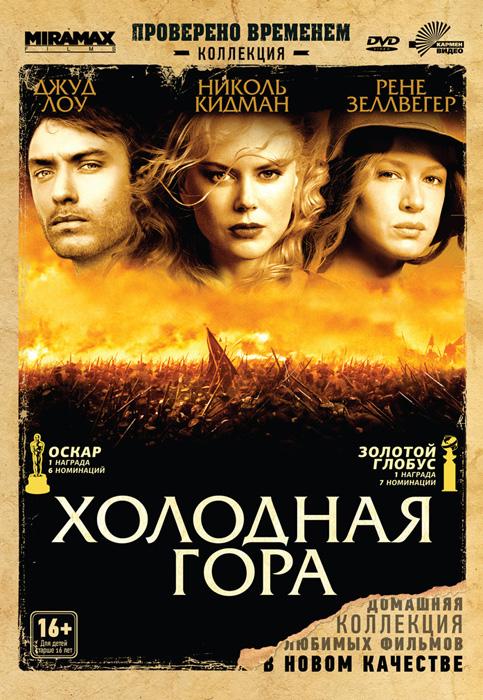 Николь Кидман: Фильмография : Холодная Гора