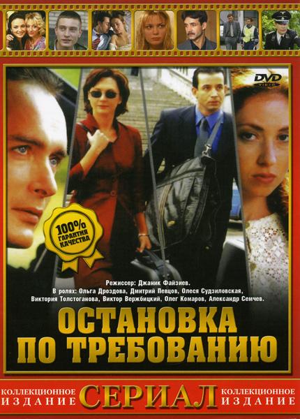 Дмитрий Певцов: Фильмография : Остановка по требованию