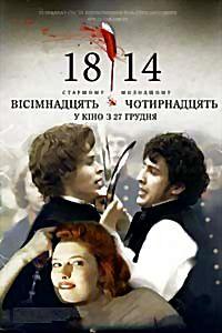 Новые DVD: Приключения: 1814