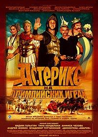 Новые DVD: Приключения: Астерикс на Олимпийских играх