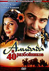 Алибаба и 40 разбойников