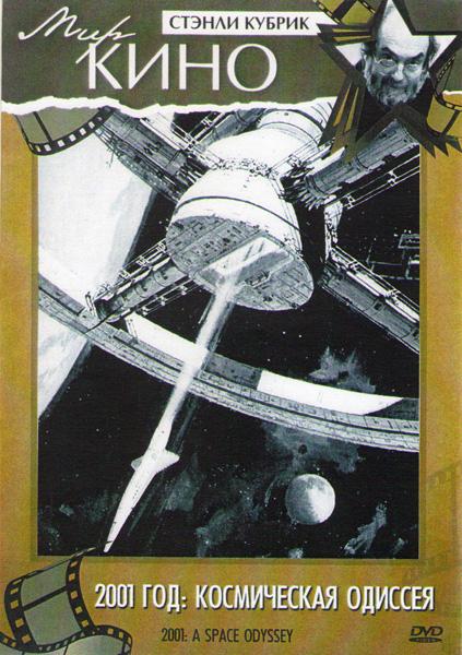 2001 год Космическая одиссея (Космическая одиссея 2001 года)
