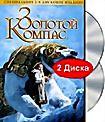 Золотой компас (2 DVD)