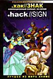 .хак//ЗНАК (2 DVD)