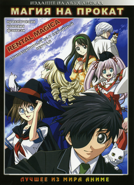 Магия напрокат 24 эпизода (2 DVD)