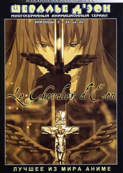 Шевалье Д'Эон  (24 серии) на 2 DVD