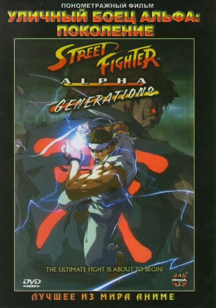 Уличный боец Альфа: Поколение