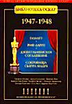 Библиотека Оскар: 1947-1948 (Гамлет / Риф Ларго / Джентльменское соглашение / Сокровища Сьерра Мадре) (4 DVD)
