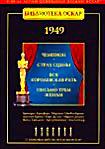 Библиотека Оскар: 1949 (Чемпион / Страх сцены / Вся королевская рать / Письмо трем женам) (4 DVD)