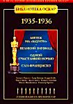 Библиотека Оскар: 1935-1936 (Мятеж на