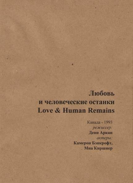 Любовь и человеческие останки