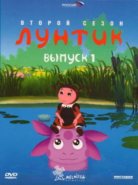 Лунтик 2 сезон 1 Выпуск (12 серий)